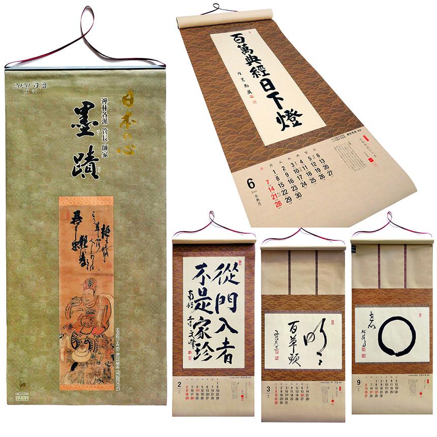 2020 Zen Calligraphy Calendar